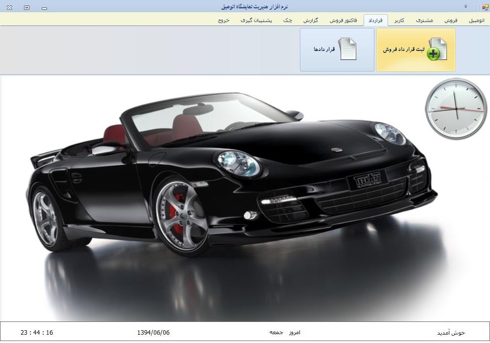سورس مدیریت نمایشگاه اتومبیل با سی شارپ