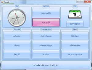سورس مدیریت رستوران و فست فود با سی شارپ