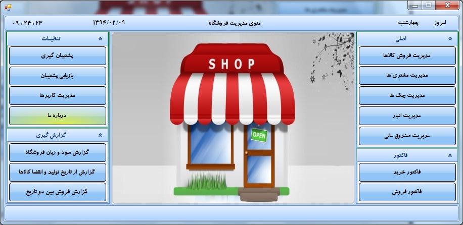 سورس کد مدیریت فروشگاه با سی شارپ و بانک اطلاعاتی اس کیو ال