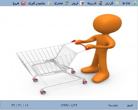 سورس کد مدیریت فروشگاه با سی شارپ و بانک اطلاعاتی اس کیو ال اکسپرس