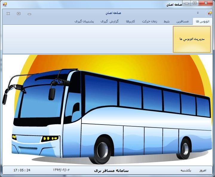 نرم افزار مدیریت پایانه مسافربری با سی شارپ و اس کیو ال