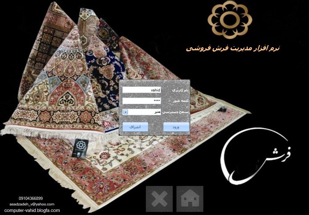 سورس کد مدیریت فرش فروشی با سی شارپ و اکسس