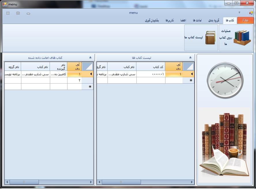 سورس کد مدیریت کتابخانه با سی شارپ و بانک اطلاعاتی اکسس
