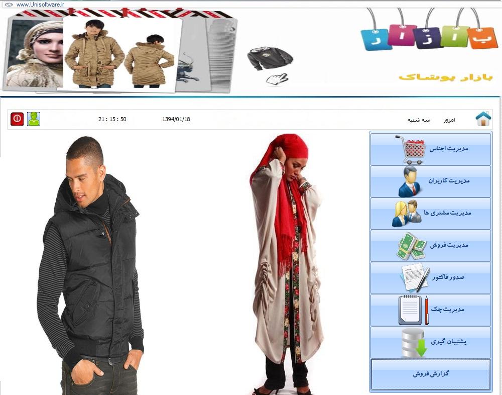 سورس کد مدیریت بوتیک با سی شارپ