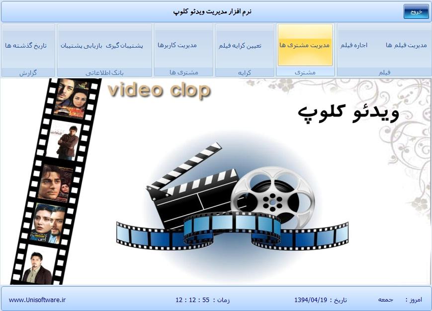 سورس کد مدیریت ویدیو کلوپ با سی شارپ