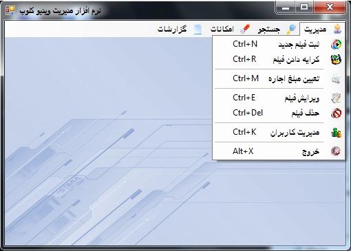 سورس کد مدیریت ویدیو کلوپ با بانک اطلاعاتی access و سی شارپ