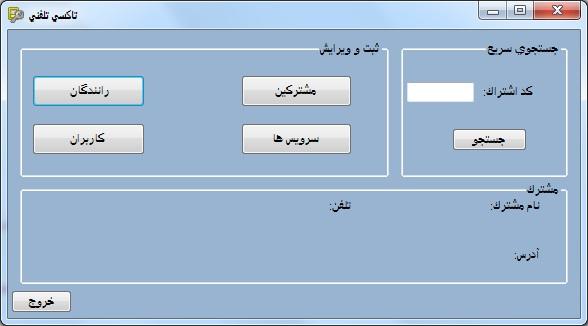 سورس کد مدیریت تاکسی تلفنی با سی شارپ و اکسس