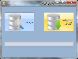 پشتیبان گیری از بانک اطلاعاتی اکسس در سی شارپ-backup گیری در سی شارپ