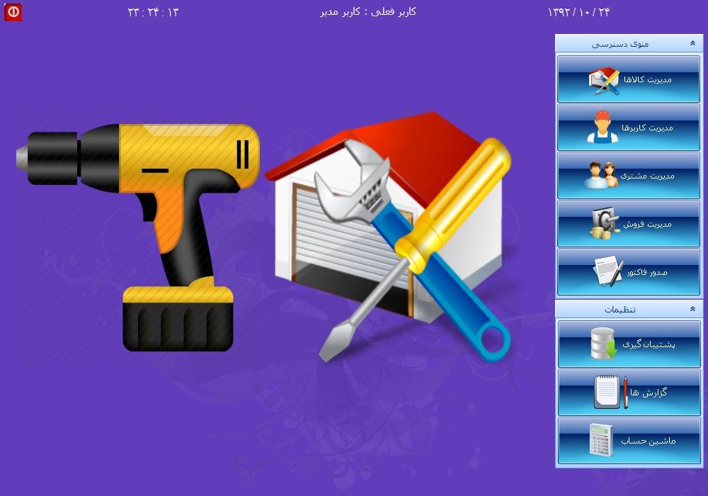 سورس کد مدیریت فروشگاه لوازم یدکی با سی شارپ و اکسس