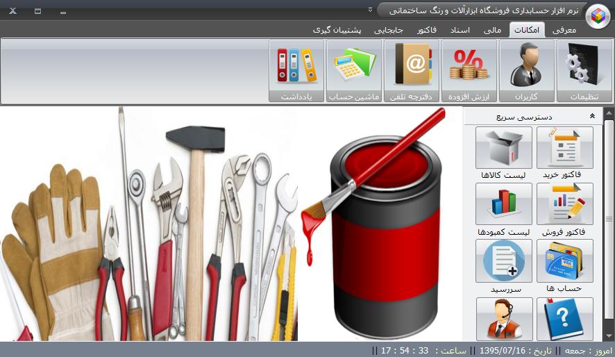 نرم افزار مدیریت فروشگاه ابزارآلات و رنگ با سی شارپ