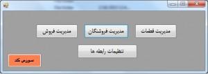 سورس کد مدیریت فروش با سی شارپ