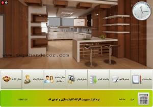 mdf menu