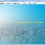 سورس نرم افزار مشاور املاک با سی شارپ و بانک اطلاعاتی اکسس