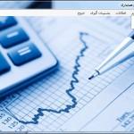سورس کد حسابداری با سی شارپ و بانک اطلاعاتی اس کیو ال