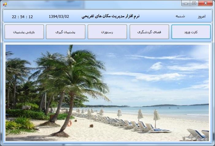 سورس کد مدیریت مناطق تفریحی و گردشگری با سی شارپ و اس کیو ال