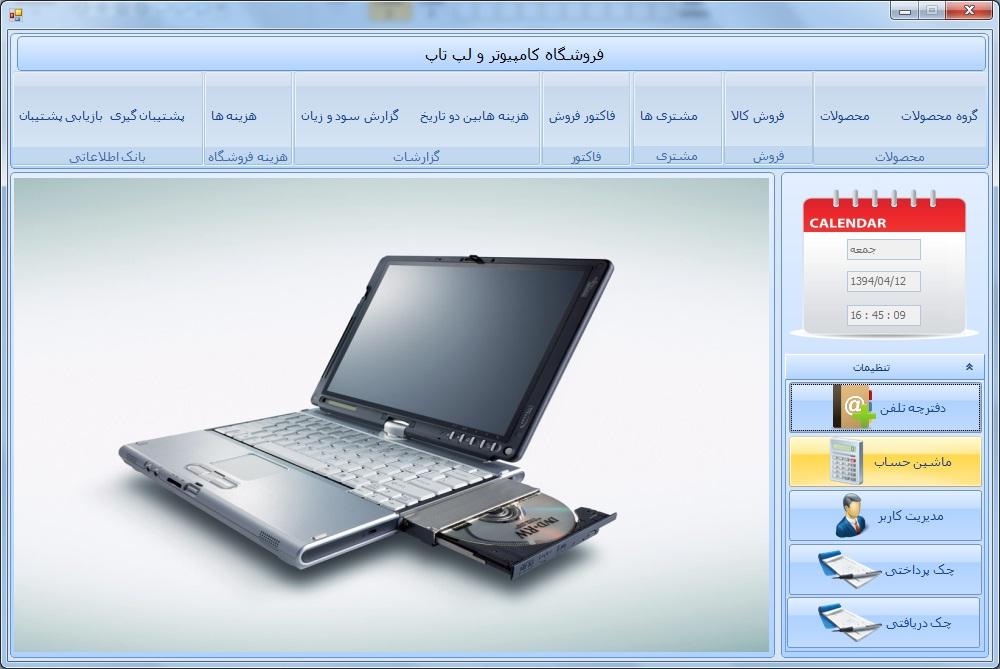 سورس کد مدیریت فروشگاه کامپیوتر و لپ تاپ به زبان سی شارپ و اس کیو ال