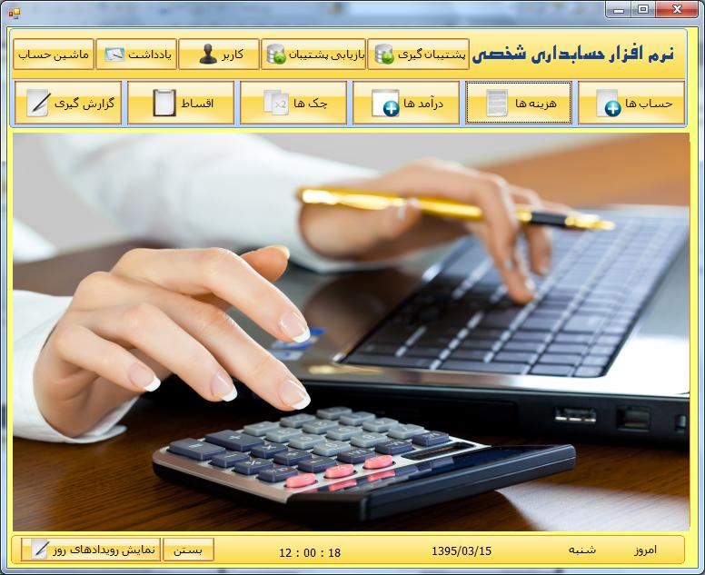 سورس کد حسابداری شخصی با سی شارپ و اس کیو ال