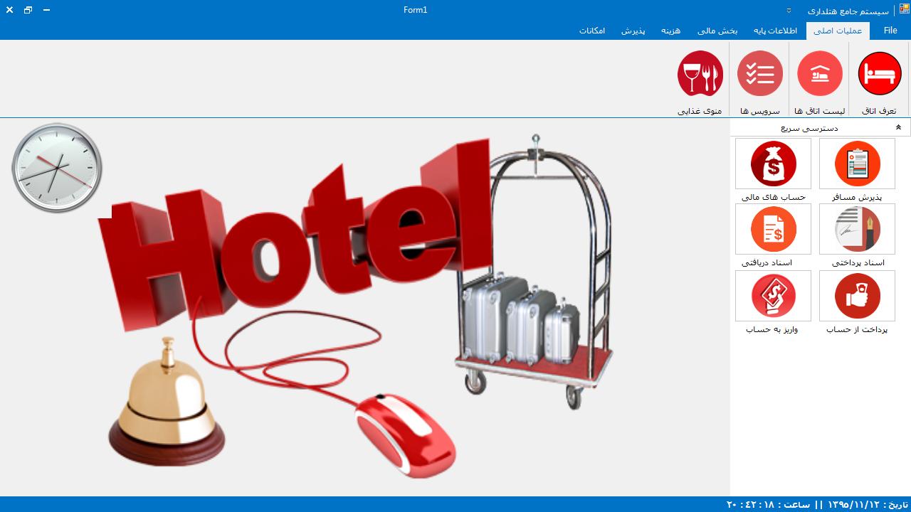 سورس کد نرم افزار مدیریت هتل به زبان سی شارپ