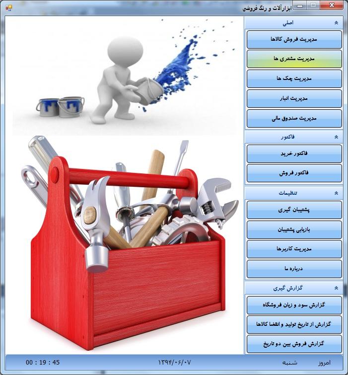 سورس کد مدیریت ابزارآلات و رنگ فروشی با سی شارپ و اس کیو ال