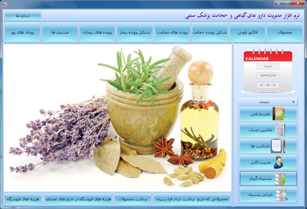 سورس کد مدیریت مطب پزشک سنتی(داروهای گیاهی و حجامت) به زبان سی شارپ