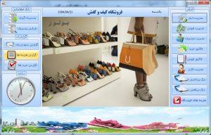 سورس کد مدیریت فروشگاه کیف و کفش با سی شارپ و اس کیو ال
