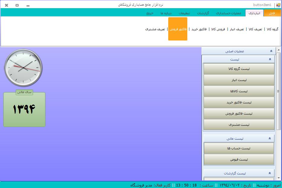 سورس حسابداری فروشگاهی به زبان سی شارپ و بانک اطلاعاتی اس کیو ال
