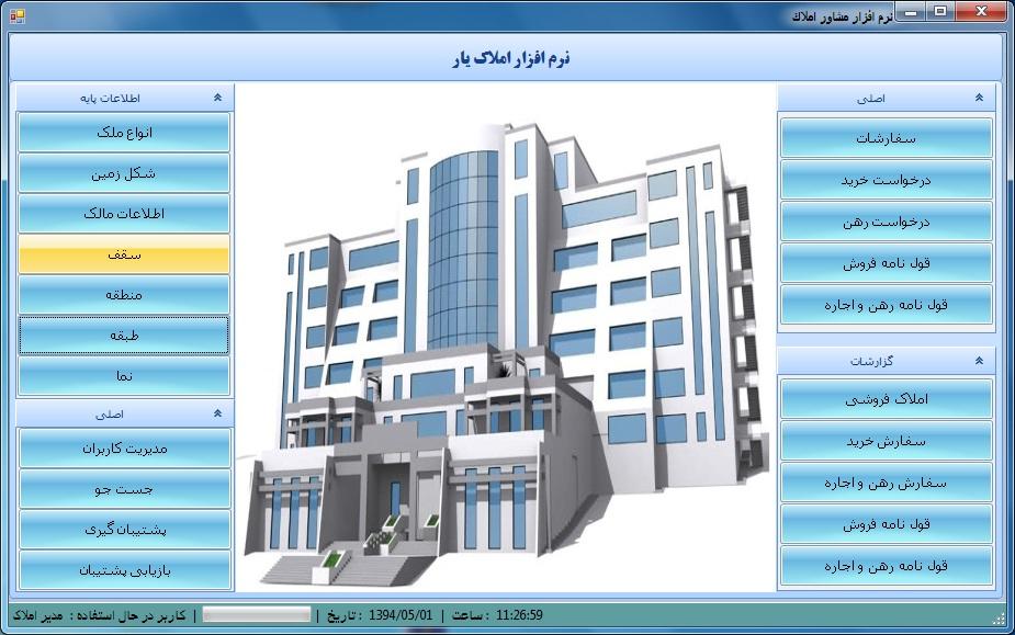 سورس کد مدیریت مشاور املاک به زبان سی شارپ و اسکیو ال اکسپرس