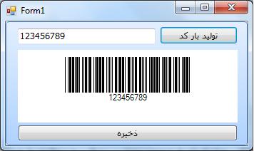 سورس کد تولید و چاپ بارکد با سی شارپ