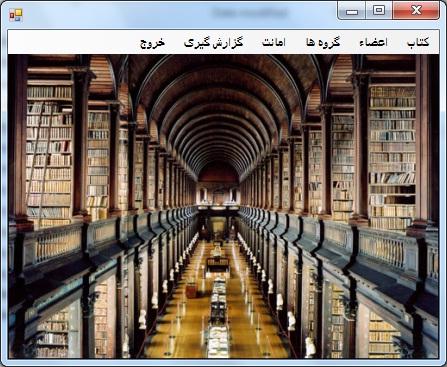 سورس کد مدیریت کتابخانه با سی شارپ و اس کیو ال