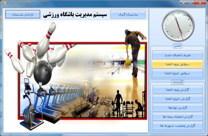 سورس کد مدیریت باشگاه ورزشی به زبان سی شارپ