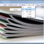 سورس کد مدیریت مطبوعات به زبان سی شارپ و اس کیو ال