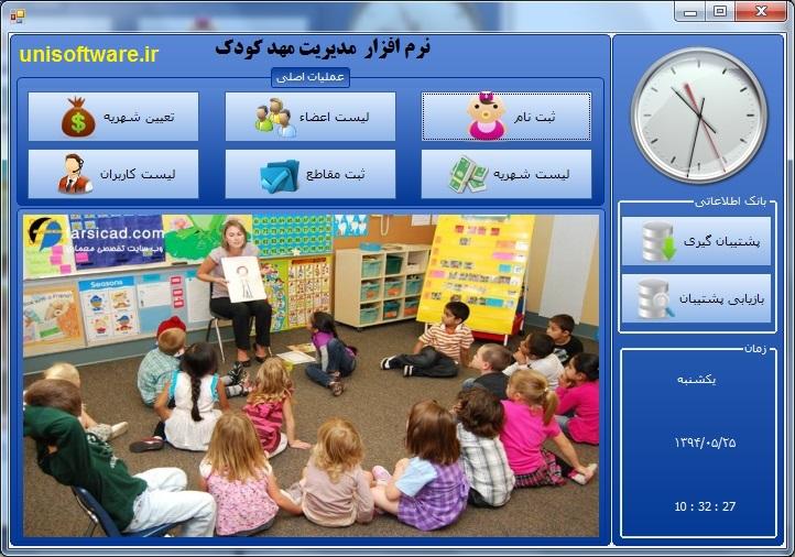 سورس کد مدیریت مهد کودک به زبان سی شارپ و اس کیو ال