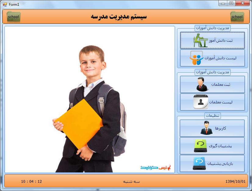 سورس کد مدیریت مدرسه به زبان سی شارپ