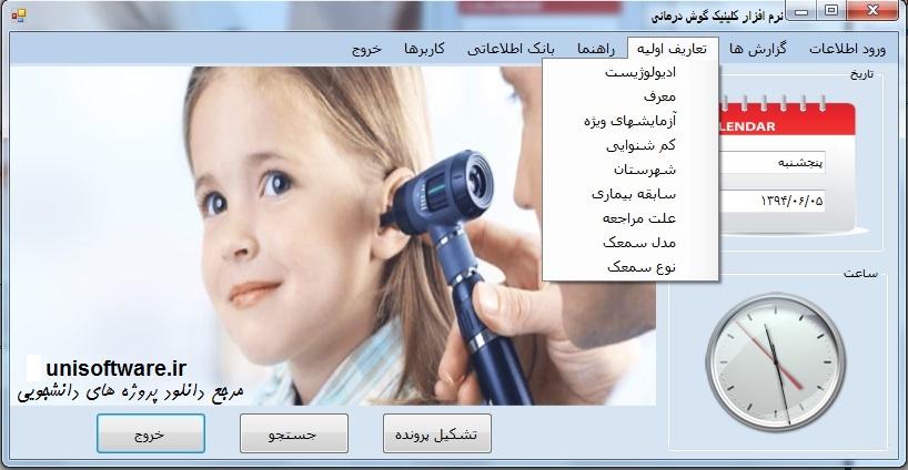 سورس کد مدیریت کلینیک گوش درمانی به زبان سی شارپ