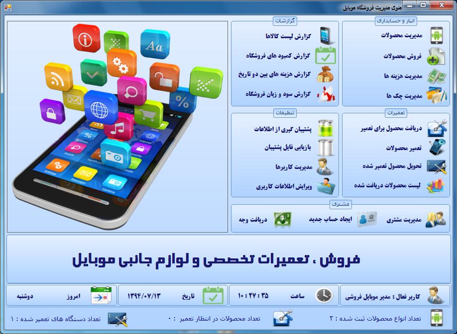 سورس کد فروشگاه موبایل پیشرفته به زبان سی شارپ