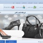 سورس مدیریت فروشگاه کیف و کفش به زبان سی شارپ وبانک اطلاعاتی sql