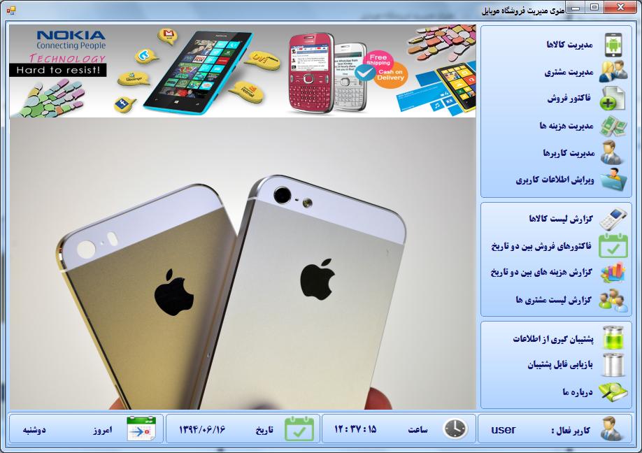 سورس مدیریت فروشگاه موبایل به زبان سی شارپ و اس کیو ال