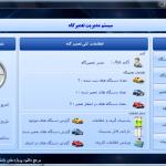 سورس کد مدیریت تعمیرگاه ماشین به زبان سی شارپ و بانک اطلاعاتی sql