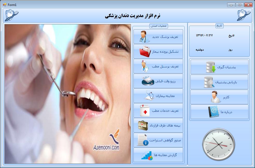 سورس کد دندان پزشکی به زبان سی شارپ
