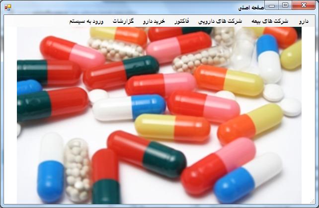 سور مدیریت داروخانه به زبان سی شارپ