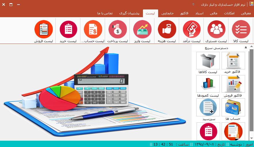 سورس کد نرم افزار حسابداری فروشگاه با سی شارپ4