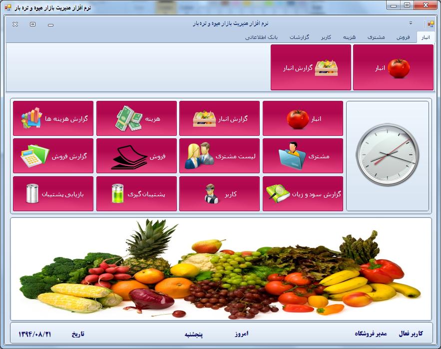 سورس مدیریت میوه فروشی و تره بار به زبان سی شارپ
