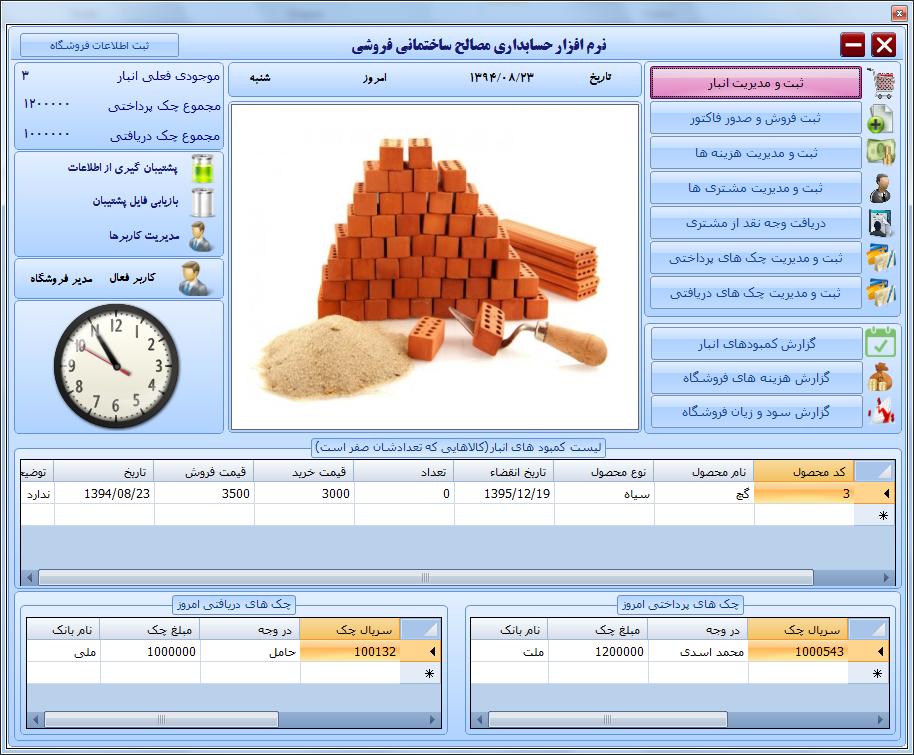 سورس کد فروشگاه مصالح ساختمانی به زبان سی شارپ