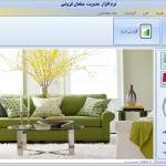 سورس کد مبل فروشی به زبان سی شارپ