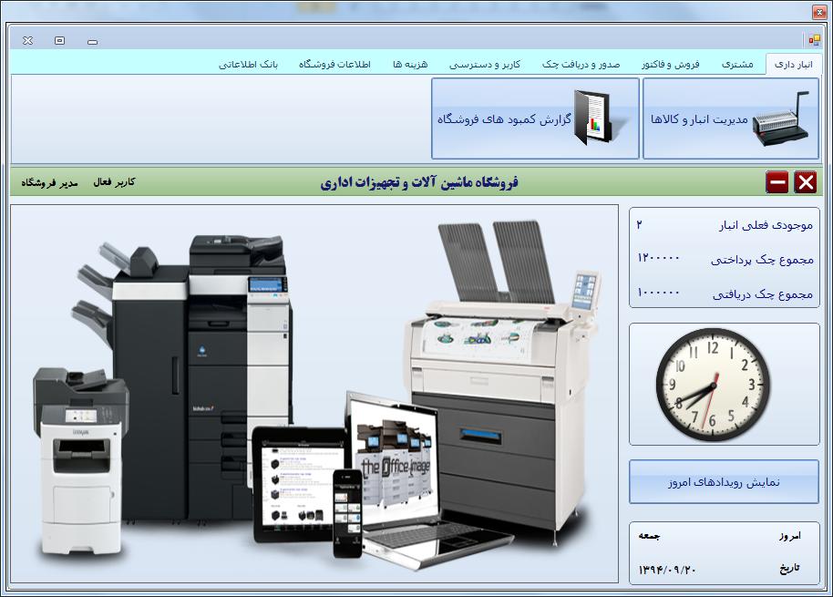 سورس کد نرم افزار مدیریت فروشگاه تجهیزات و ماشین آلات اداری با سی شارپ