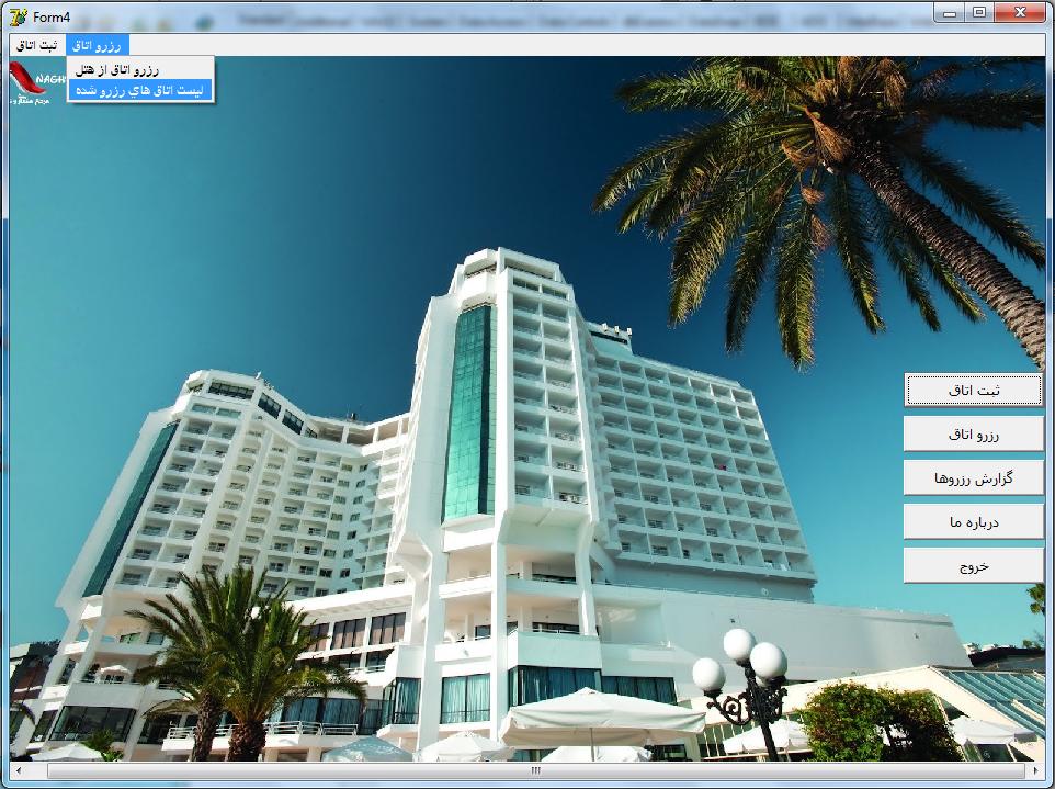 سورس کد مدیریت هتل به زبان دلفی