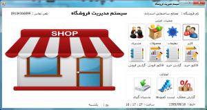 سورس کد نرم افزار مدیریت فروشگاه به زبان سی شارپ
