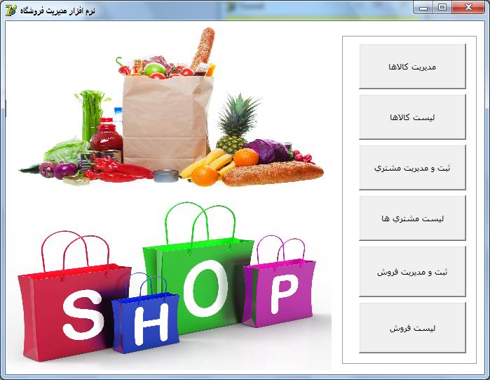 سورس کد مدیریت فروشگاه به زبان دلفی
