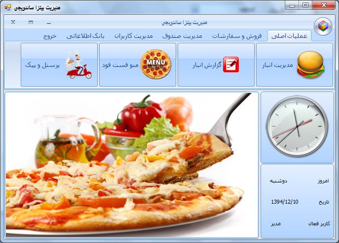 سورس کد مدیریت پیتزا ساندویچی به زبان سی شارپ