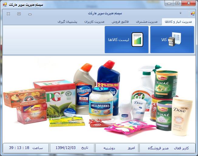 سورس کد مدیریت سوپر مارکت به زبان سی شارپ